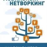 Бугаев, Л. Мобильный нетворкинг : как рождаются деловые связи