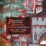 Никитина Т.Л. Русские церковные стенные росписи 1670-1680-х годов