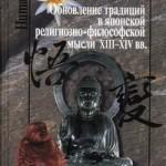 Обновление традиций в японской религиозно-философской мысли XIII-XIV вв