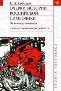 Соболева, Н. А. Очерки истории российской символики
