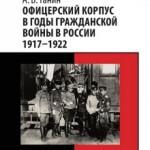 Ганин, А. В. Офицерский корпус в годы Гражданской войны в России. 1917-1922