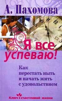 Пахомова, А. М. Я все успеваю!