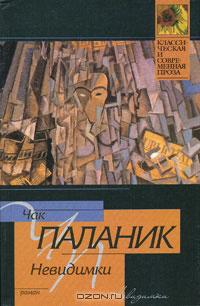 Паланик, Ч.  Невидимки