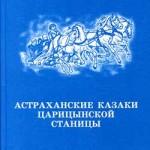 Перфильева К. М. Астраханские казаки Царицынской станицы
