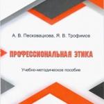 Песковацкова, А. В. Профессиональная этика
