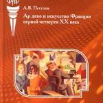 Петухов А. В. Ар деко и искусство Франции первой четверти XX века