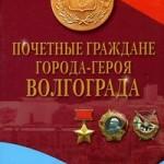 Почетные граждане города-героя Волгограда