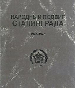 Народный подвиг Сталинграда