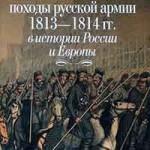 Освободительные походы русской армии 1813-1814