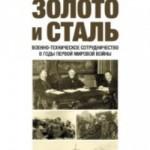 Порох, золото и сталь : Военно-техническое сотрудничество в годы Первой мировой войны