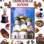 Ляховская Православная обрядовая кухня