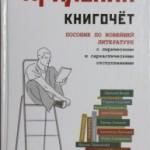 """Захар Прилепин """"Книгочей"""""""