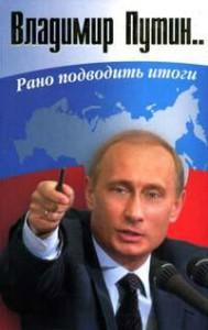 Владимир Путин... Рано подводить итоги