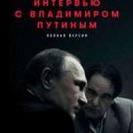 Стоун, О. Интервью с Владимиром Путиным