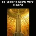 """Головачева, И. В. Путеводитель по """"Дивному новому миру"""" и вокруг"""