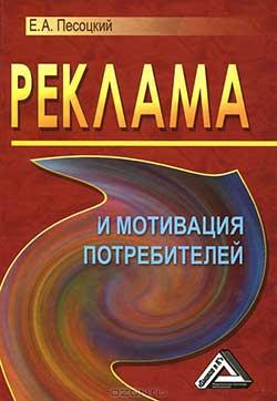 Песоцкий, Е. А. Реклама и мотивация потребителей