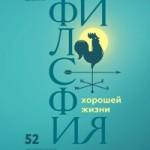 Добелли, Р. Философия хорошей жизни : 52 нетривиальные идеи о счастье и успехе