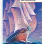 Рэнд А. Романтический манифест : Философия литературы