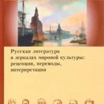 Русская литература в зеркалах мировой культуры