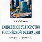 Сабитова Н. М. Бюджетное устройство Российской Федерации