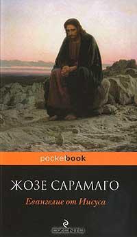 Сарамаго Евангелие от Иисуса
