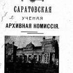 sarat-archiv