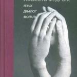 Скрипник А. П. Повесть мудрых : Язык. Диалог. Мораль