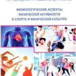 Шкляренко А. П. (Д-р биол. наук). Физиологические аспекты физической активности в спорте и физической культуре