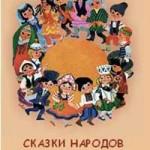 Сказки народов Волгоградской области