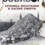 Макарова, Ю. Б. Собибор: хроника восстания в лагере смерти