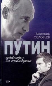Соловьев, В. Р. Путин. Путеводитель для неравнодушных