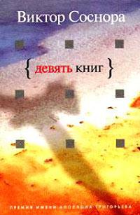 Соснора В.   Девять книг