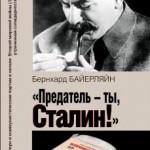 Байерляйн Б. Предатель – ты, Сталин