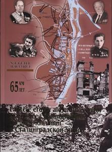 подвиг молдаван под Сталинградом