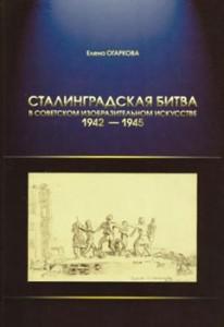 Огаркова Сталинградская битва в советском изобразительном искусстве