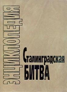 Сталинградская битва энциклопедия