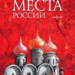 Орехов Д. Святые места России