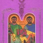 Малышевский, И. И. Святые Кирилл и Мефодий