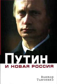 Тимченко, В. Путин и новая Россия