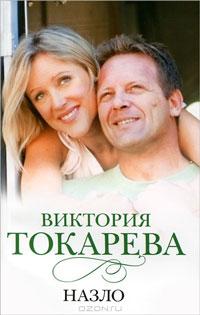 Токарева, В. С. Назло