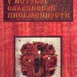 Уханова, Е. В. У истоков славянской письменности