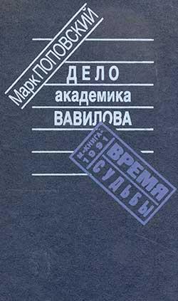 Поповский М. А. Дело академика Вавилова