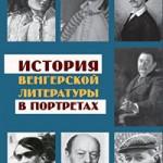 История венгерской литературы