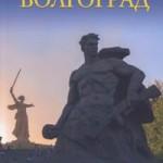 Волгоград: история, достопримечательности, культура, люди