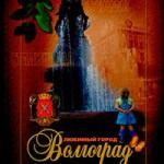 Волгоград - любимый город
