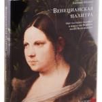 Яйленко Е. В. Венецианская палитра