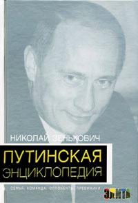 Зенькович, Н. А. Путинская энциклопедия