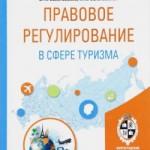 Золотовский, В. А. (Канд. ист. наук). Правовое регулирование в сфере туризма
